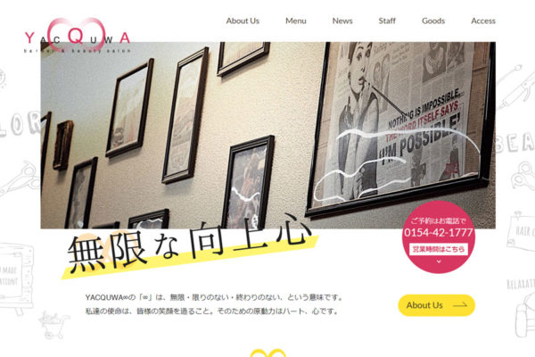 YACQUWAのホームページをリニューアルしました