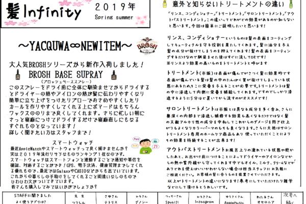 YACQUWA新聞「髪-infinity-2019春夏号」電子版